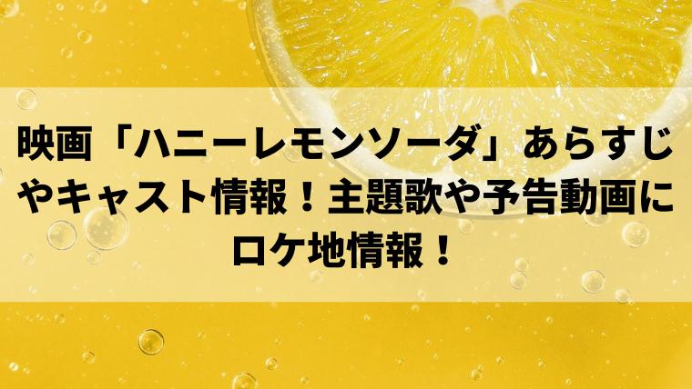 あらすじ ハニーレモンソーダ