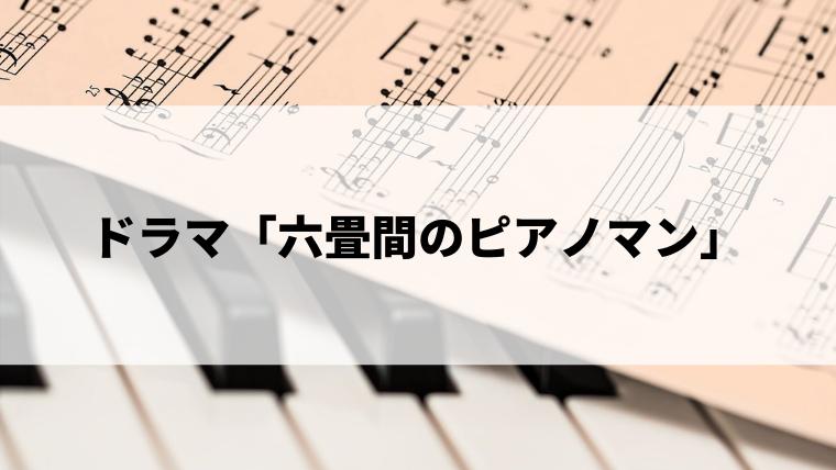 ピアノ 六 畳 間 マン の